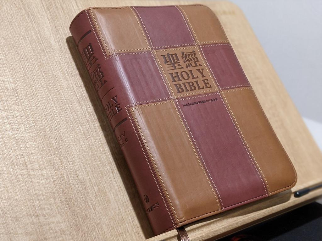 (全新) 中英聖經/和合本/KJV/咖啡色皮面金邊/聖經資源中心/SRKU66AZ5.1
