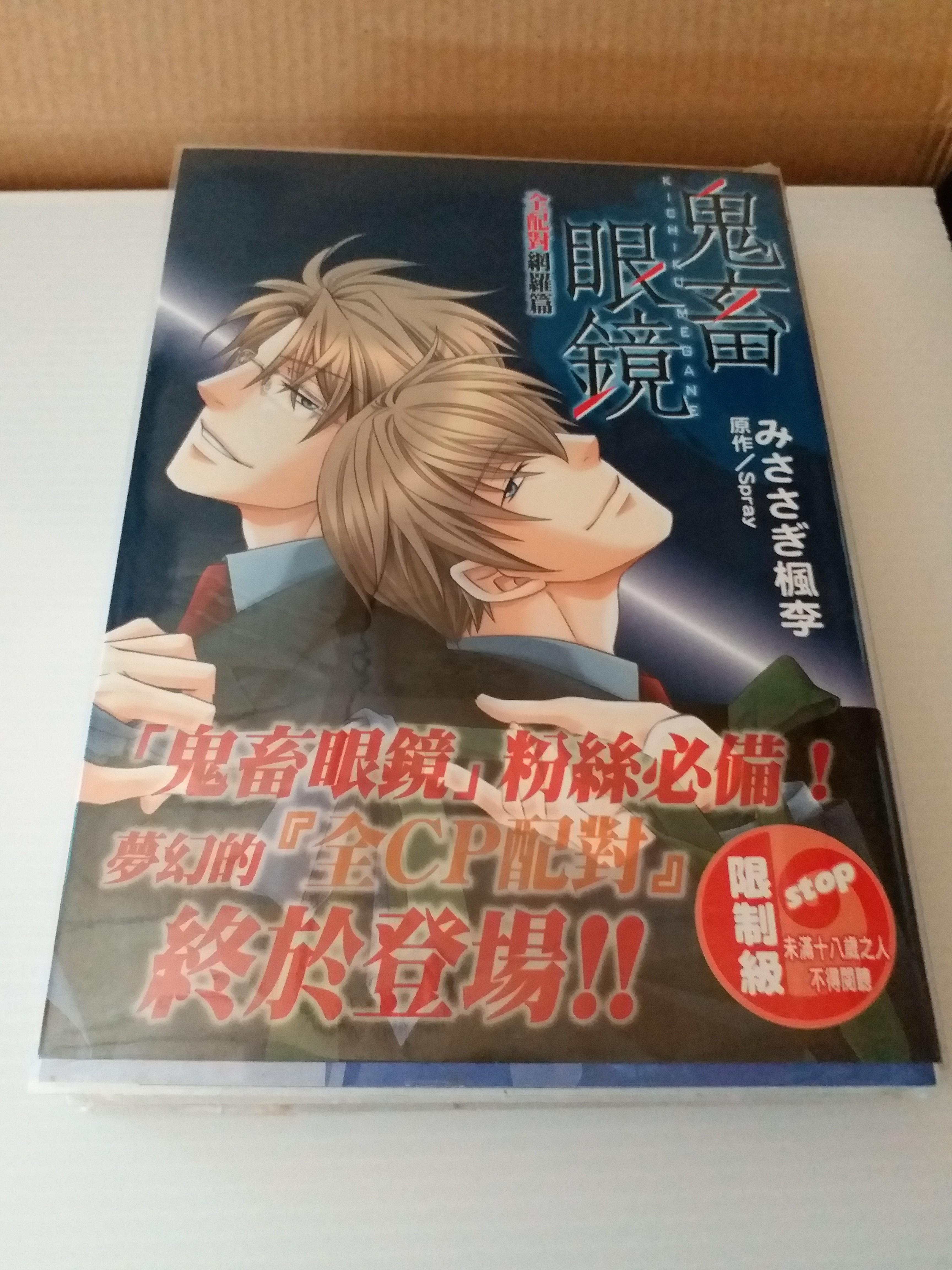 BL 漫畫【1本 $40】