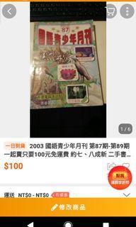 2003 國語青少年月刊 第87期-第89期 一起賣只要100元免運費 約七、八成新 二手書均略有瑕疵介意勿下標 感恩!