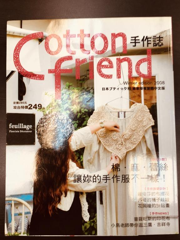 210-Cotton friend 手作誌