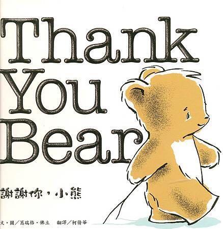 (近全新)謝謝你-小熊(中英雙語+注音)