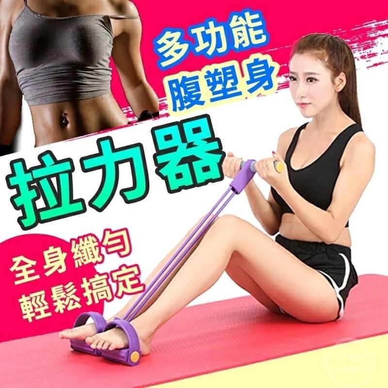 健身拉力器