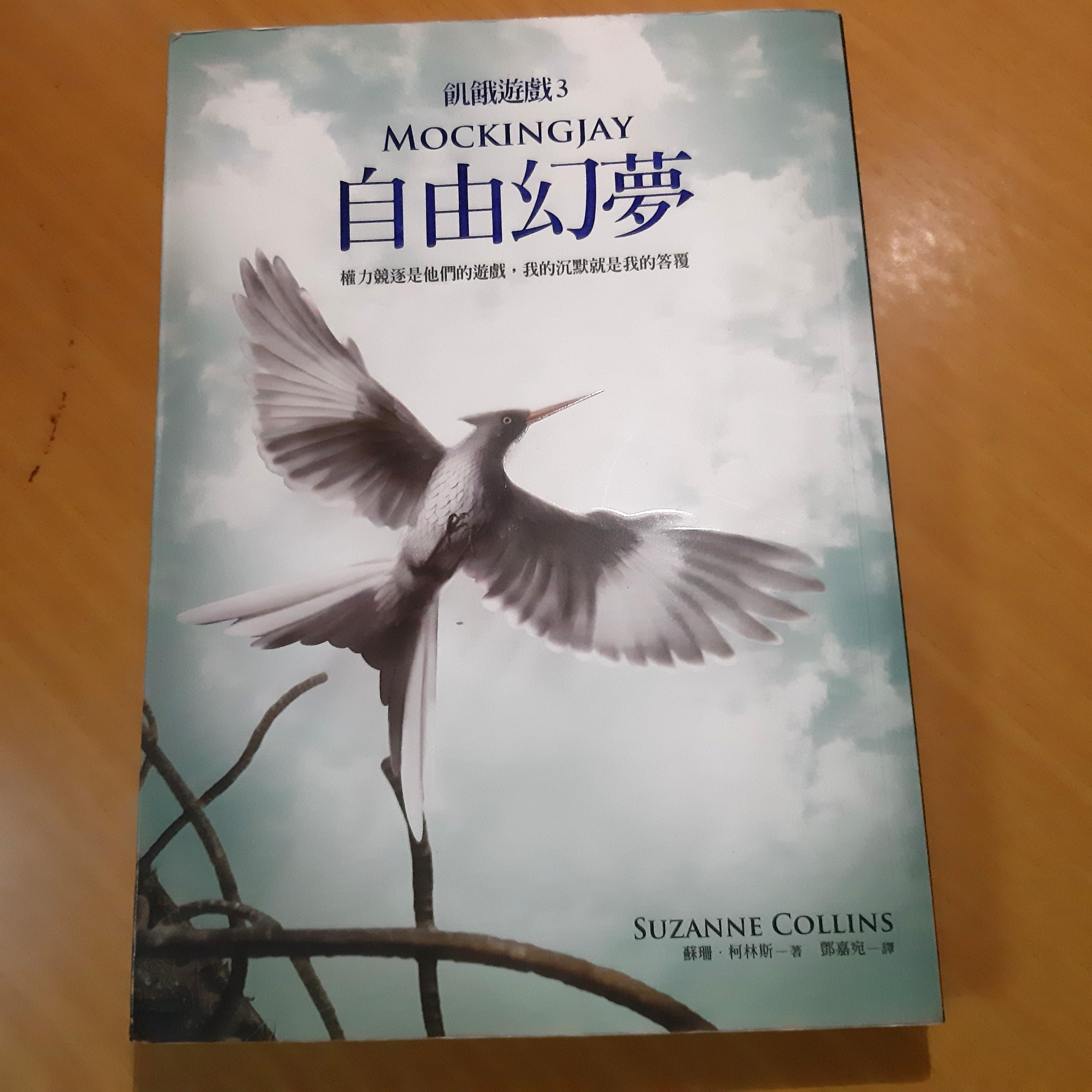 飢餓遊戲-自由幻夢(外國文學、翻譯小說)#週慶