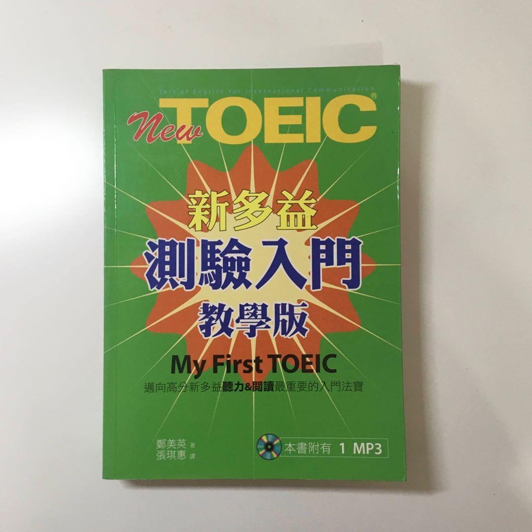 新多益測驗入門教學版 二手書