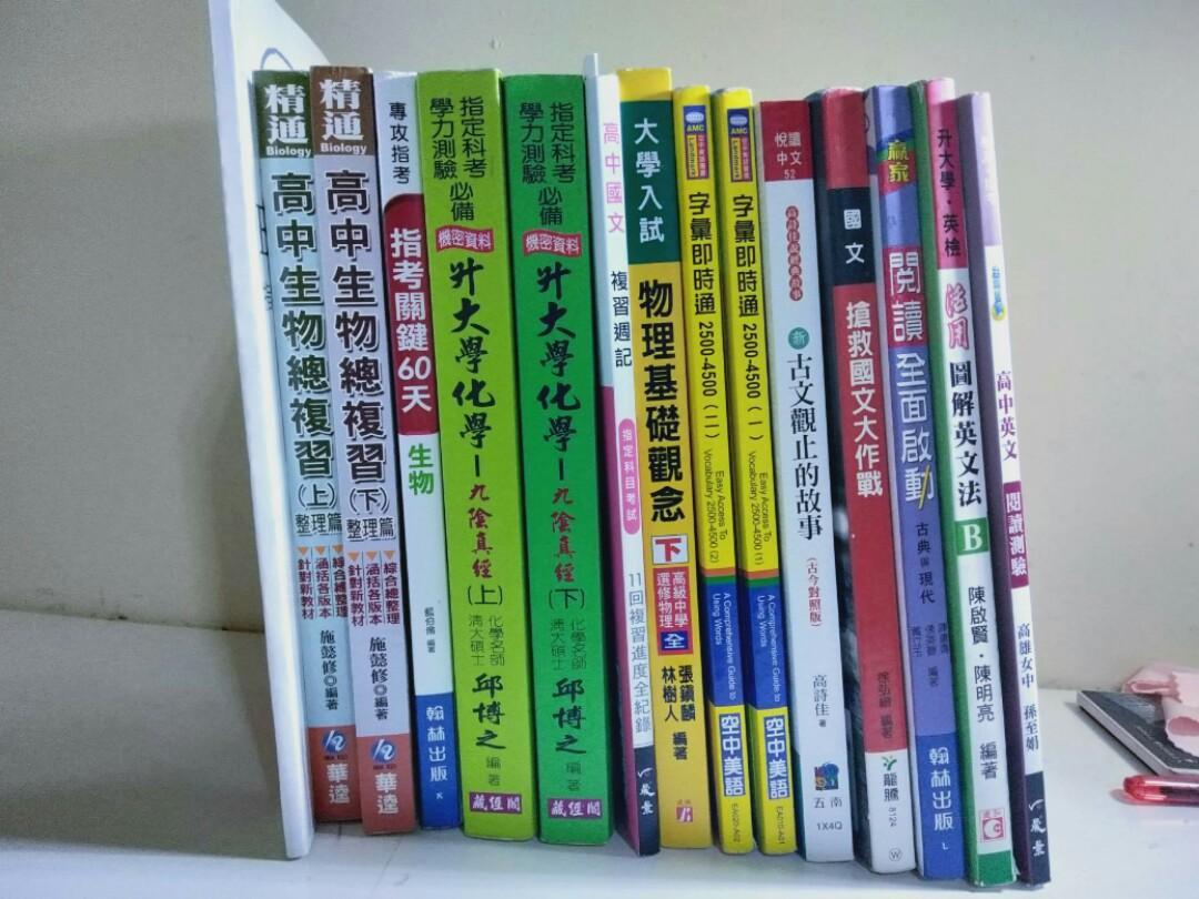 《學測 指考 》用書 生物、物理、英文、國文