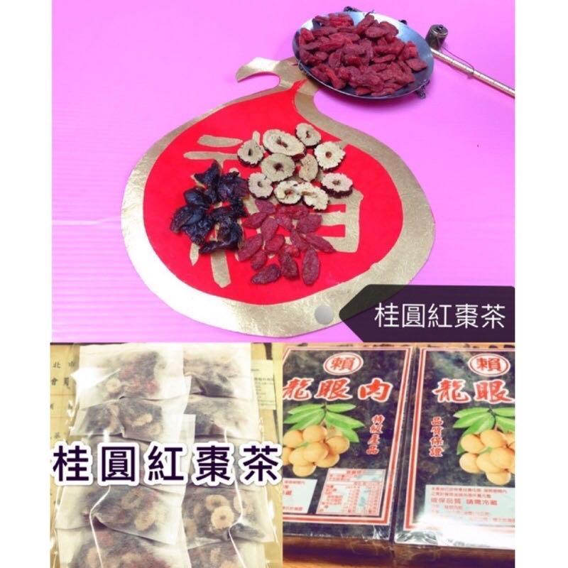 【桂圓紅棗茶】秋冬必備 學生 上班族 新鮮量多 現包