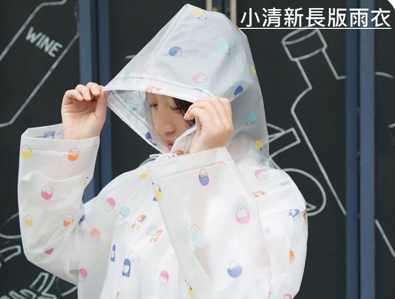 可愛成人雨衣 小清新可愛長版半透明雨衣 雨具 防水連帽雨衣 可愛雨衣 成人雨衣