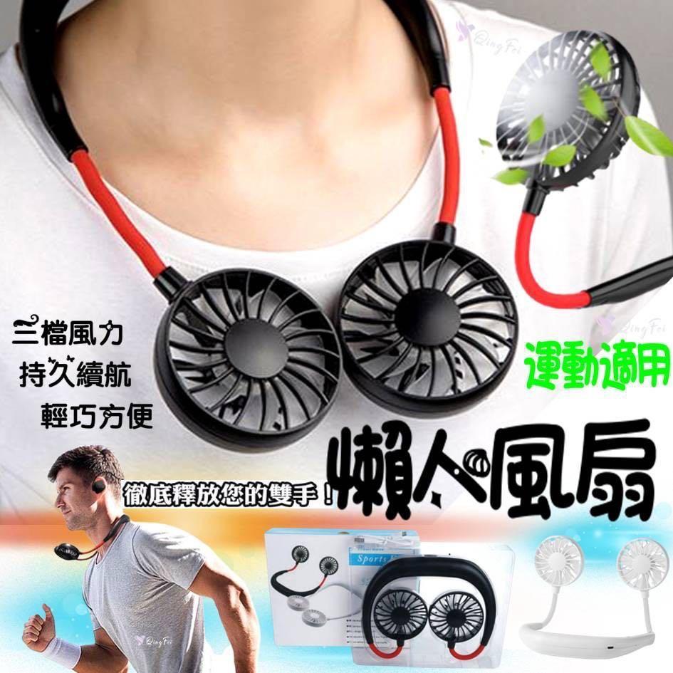 頸掛風扇 懶人風扇 迷你風扇 降溫頸環 挂脖子風扇 隨身風扇 電扇 運動風扇 USB風扇