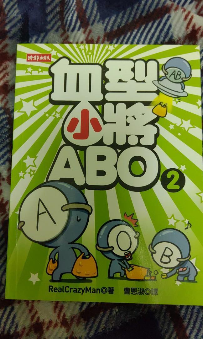 二手書 血型小將ABO2