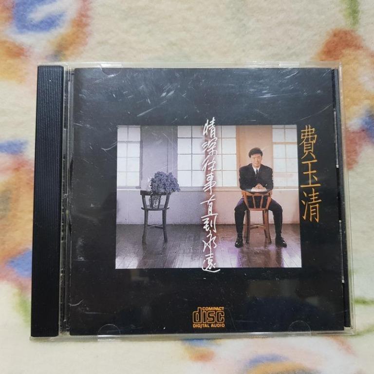 費玉清cd=情深往事 直到永遠(1992年發行,首版)