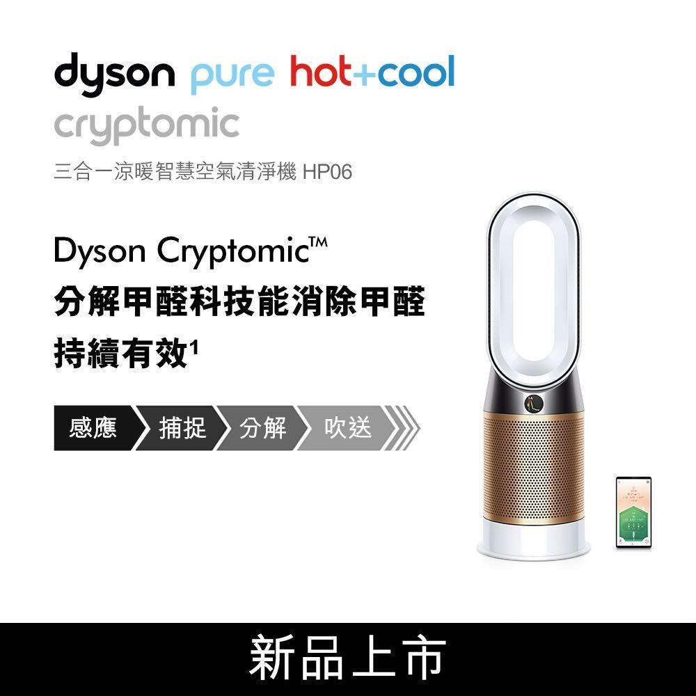 Dyson戴森 Pure Hot+Cool Cryptomic 涼暖清淨機 HP06(公司貨)2色.附發票
