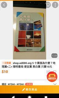 shop.ed888.org 5 十萬個為什麼?地理篇<二> 陽明書局 便宜賣 黑白賣 只賣10元