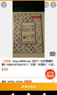 shop.ed888.org《孩子一生的閱讀計劃》ISBN:9578557477│天衛│林滿秋│七成新│便宜賣 黑白賣