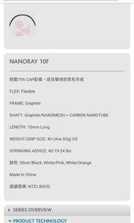 Nanoray 10F藍色羽球拍