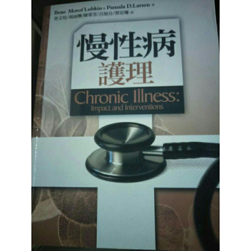 五南 慢性病護理 ISBN9789571151465