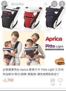 aprica 幼兒三方向外出背巾 pitta light