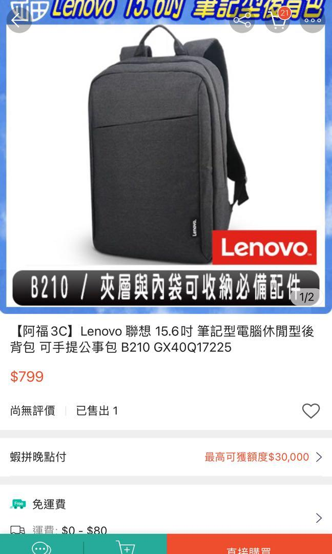 Lenovo 電腦後背包#剁手價