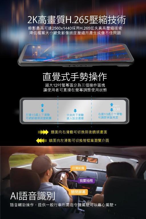 (送32G卡)愛國者M8 12吋大螢幕2K高畫質SONY感光元件流媒體GPS測速預警  電子後視鏡
