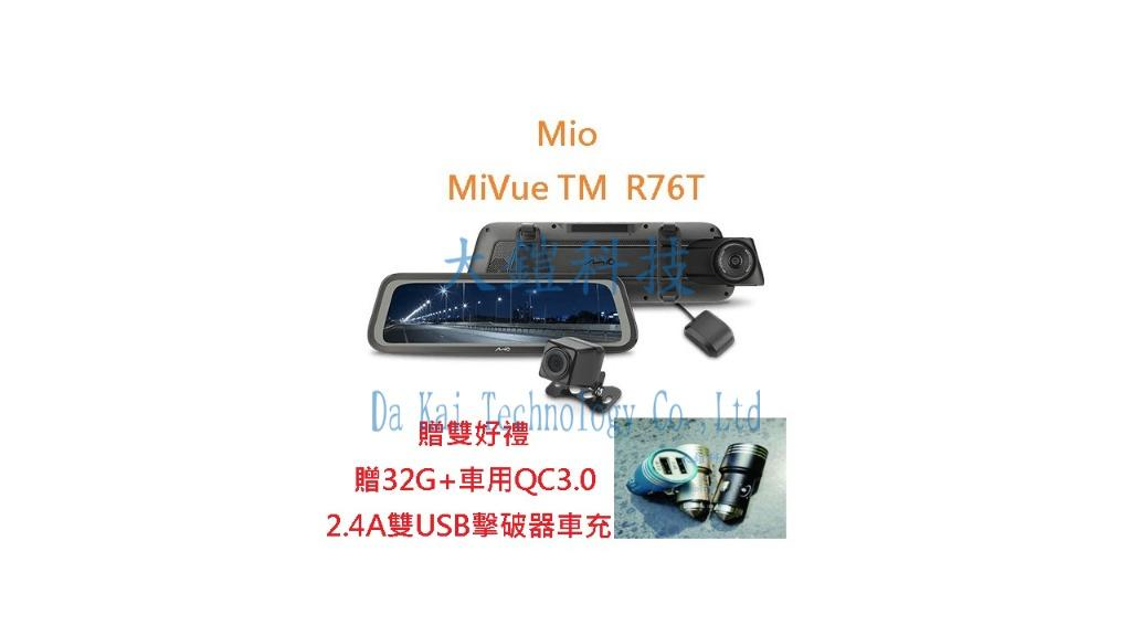 贈32G+OC3.0雙USB擊破快充頭 Mio MiVue™ R76T 雙鏡星光級 全屏觸控式電子後視鏡+GPS測速