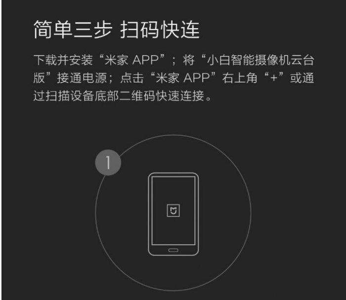 💥台灣保固一年💥小米 小白智慧攝影機雲台版 1080P 米家 遠端監控 攝影機 小米攝影機 視訊 雲台攝影機