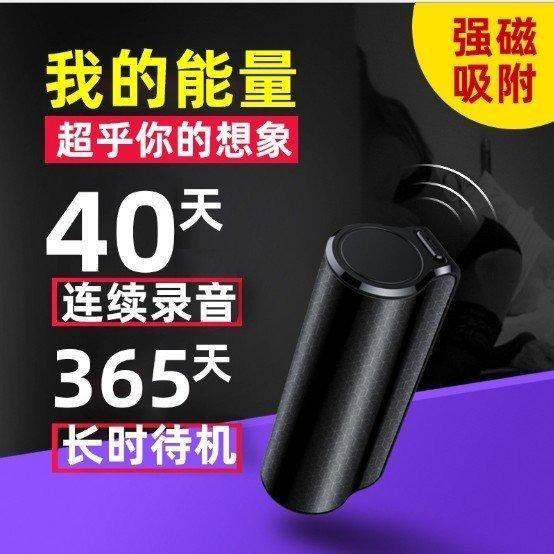 💥保固 一年換新💥 外遇錄音筆 連續40天錄音 8G 錄音筆 智慧聲控 磁吸 針孔 密錄 超長待機錄音竊聽器 密錄器