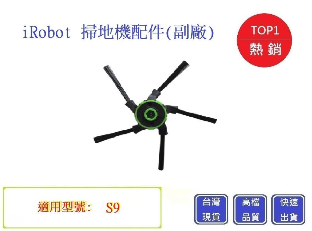 iRobot 掃地機配件 S9邊刷配件【Chu Mai】趣買購物 (副廠) irobot艾羅伯特掃地機配件