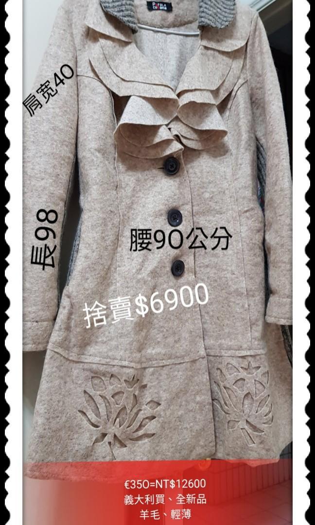 全新🌹$6900義大利羊毛製品