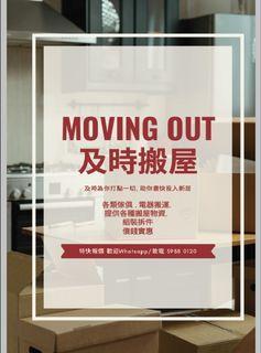 櫃,梳化,書枱,床架,餐桌,床褥,搬倉,傢俬,辦公室,任何物件搬運/搬屋 及時搬屋 Moving Out Service
