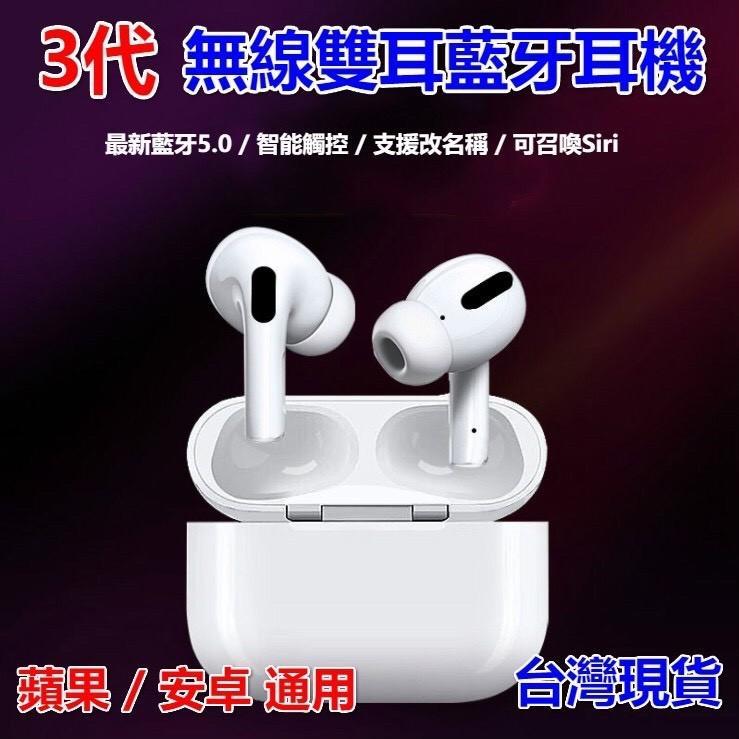 第三代 高音質藍芽無線耳機 蘋果迷 可以參考