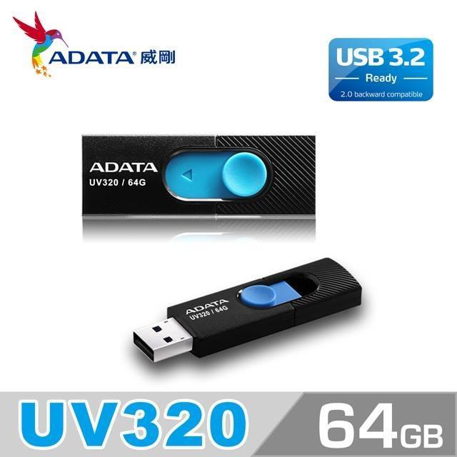 威剛 ADATA UV320 USB3.2 Gen1 隨身碟 64G 時尚黑