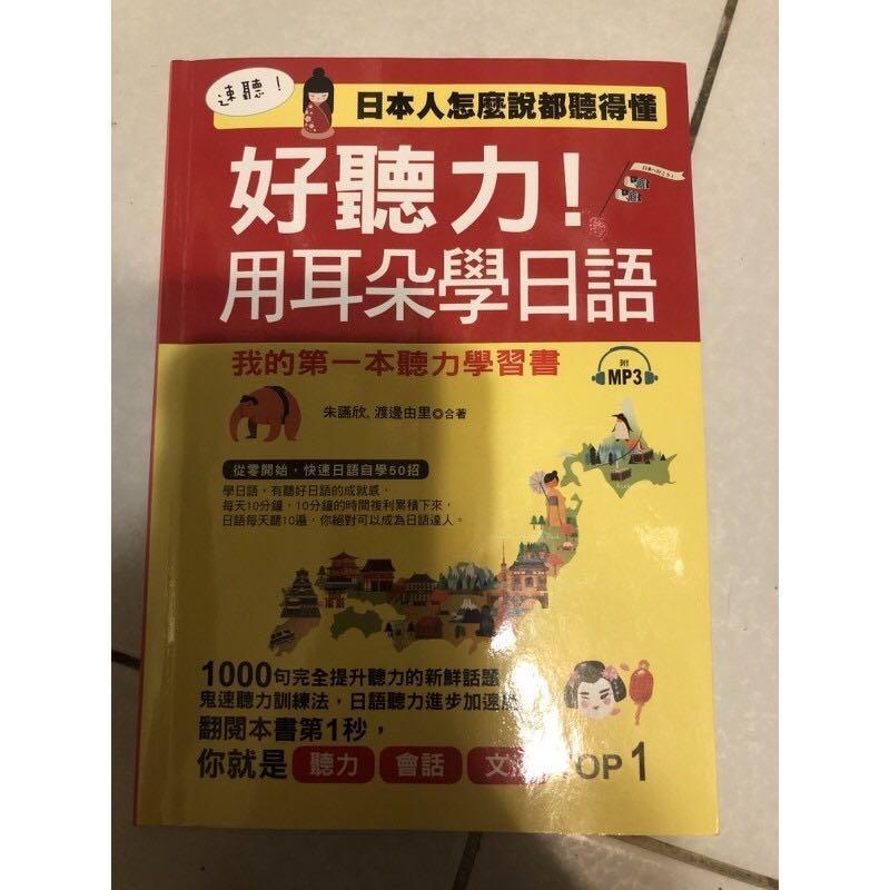 好聽力 用耳朵學日語(附CD)