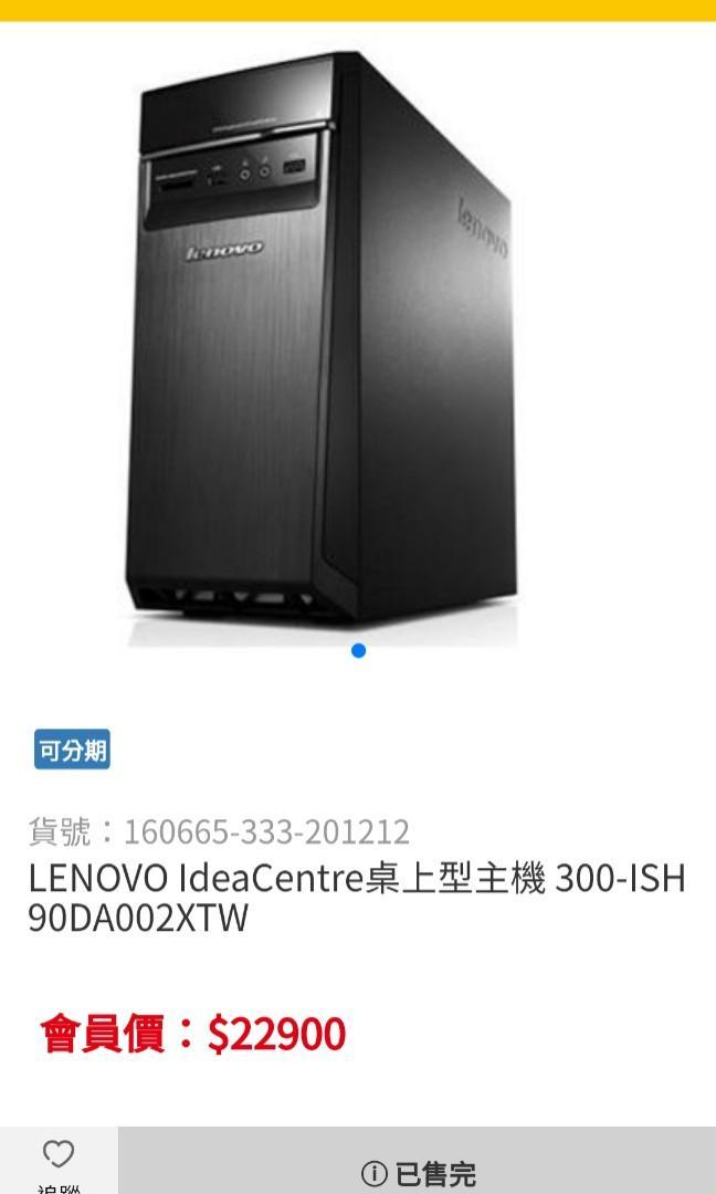 賣近全新聯想i5桌機 內建Wifi 附贈全新SSD 正版Win10