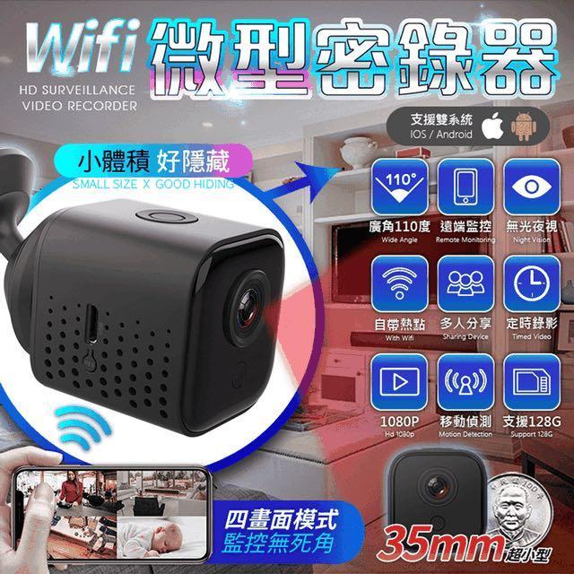 無線攝影機