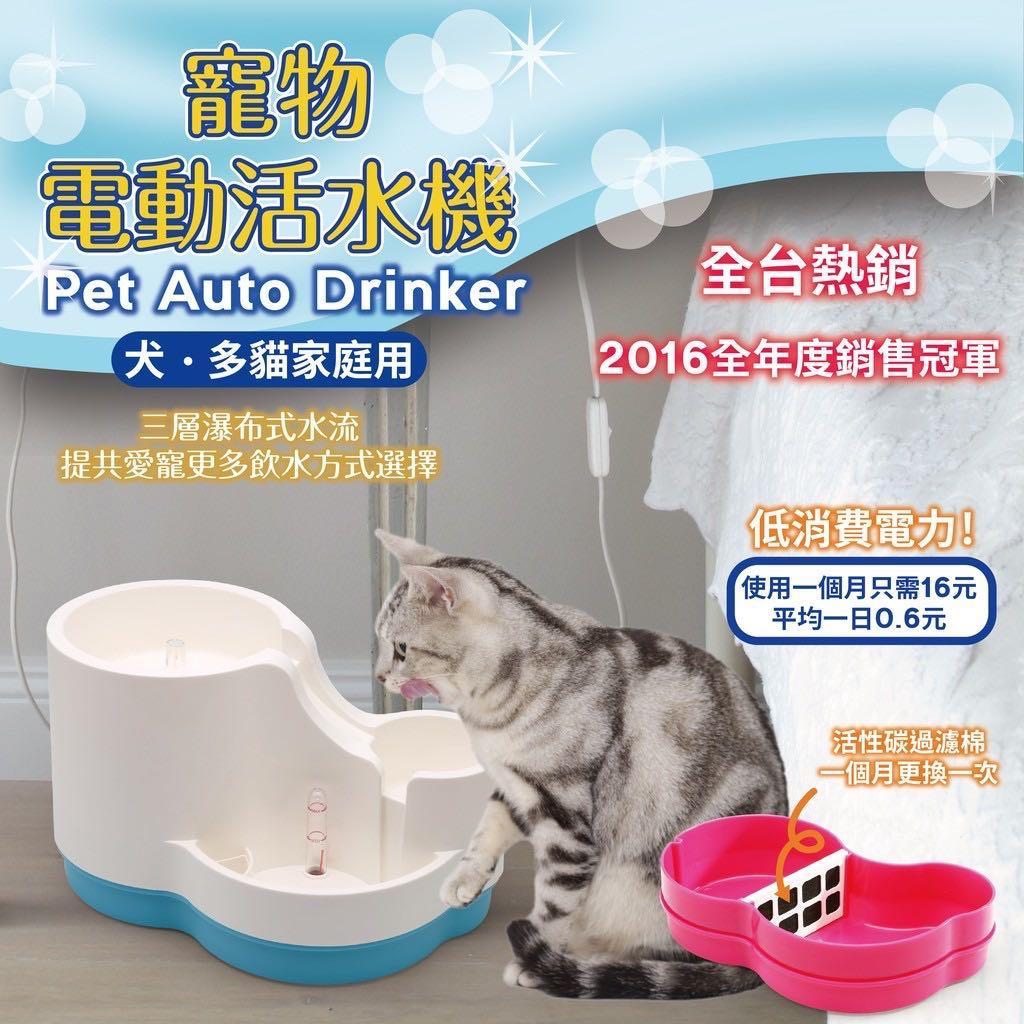 全新 台灣製愛思沛寵物活水機飲水機流動式