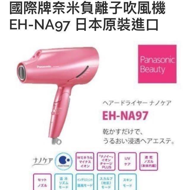 Panasonic國際牌 - 奈米水離子吹風機EH-NA97 二手