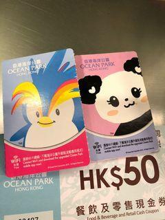 多張成人海洋公園門票,如買多張有優惠。