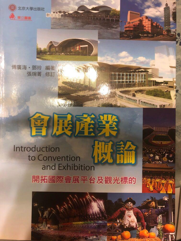 會展產業概論。華立出版社。傅廣海、鄧玲編著
