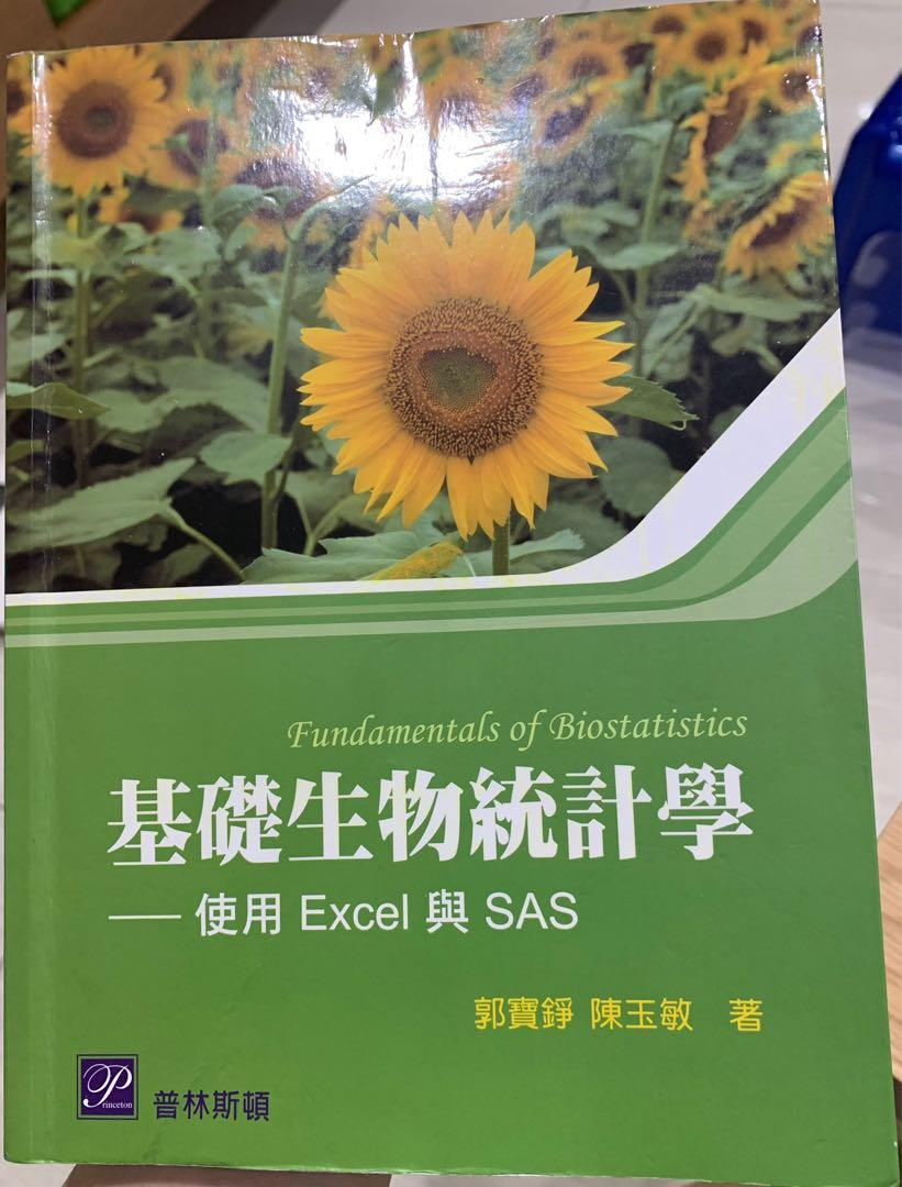 護理二手書-基礎生物統計學