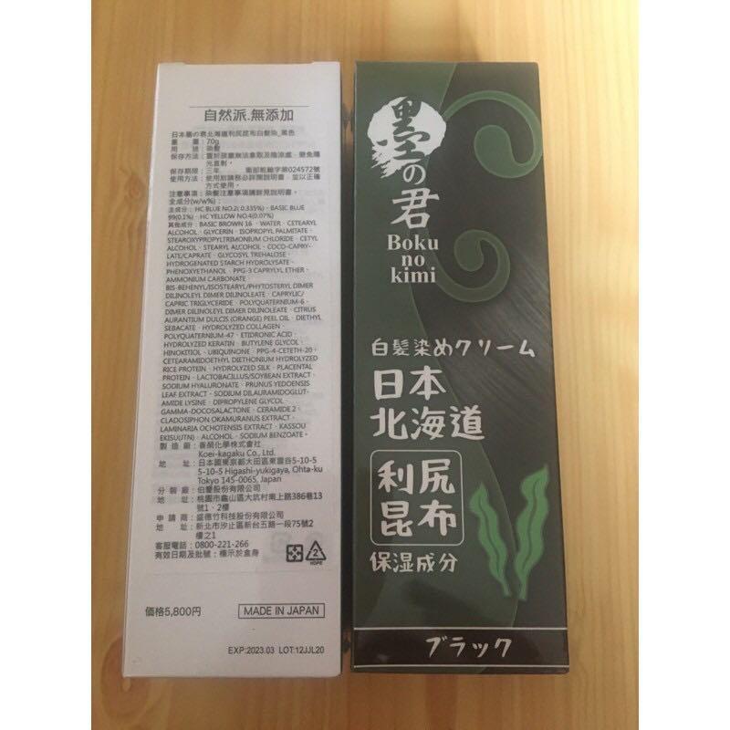 全新-日本墨之君利尻昆布健康白髮染 一組2盒(每盒70g) 特惠價 NT288