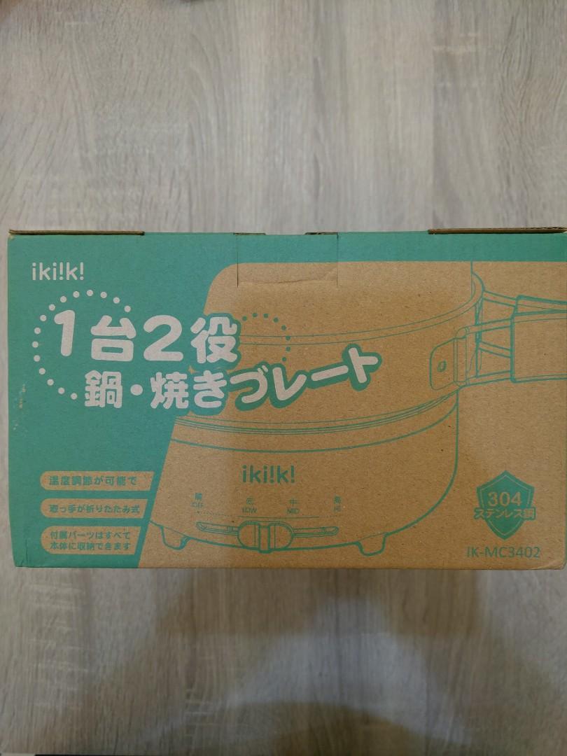 ikiiki 多功能疊疊鍋 - IK-MC3402
