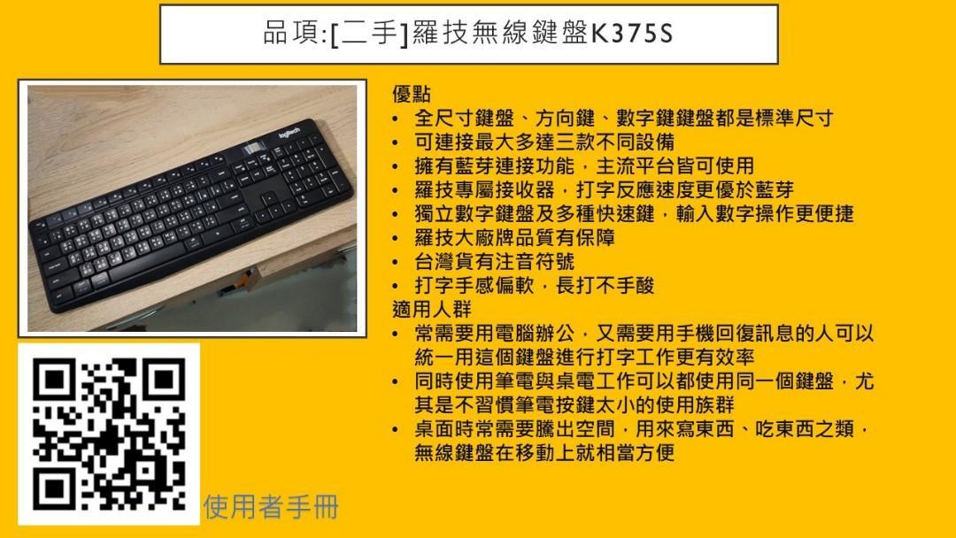 [二手]羅技k375s無線藍芽鍵盤