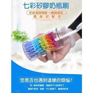 (全新)七彩矽膠奶瓶刷