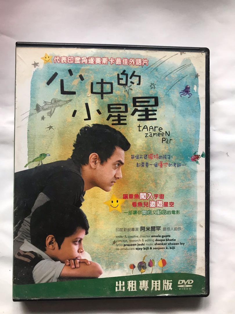 正版二手DVD【心中的小星星】阿米爾罕