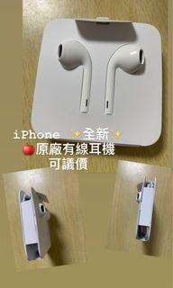 iphone原廠有線耳機Lightning接口