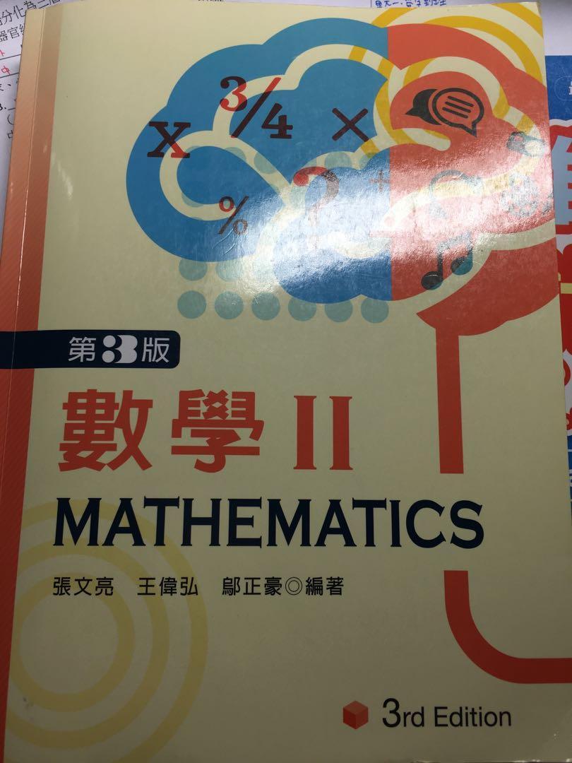第3版數學II MATHEMATICS 新文京開發出版股份有限公司