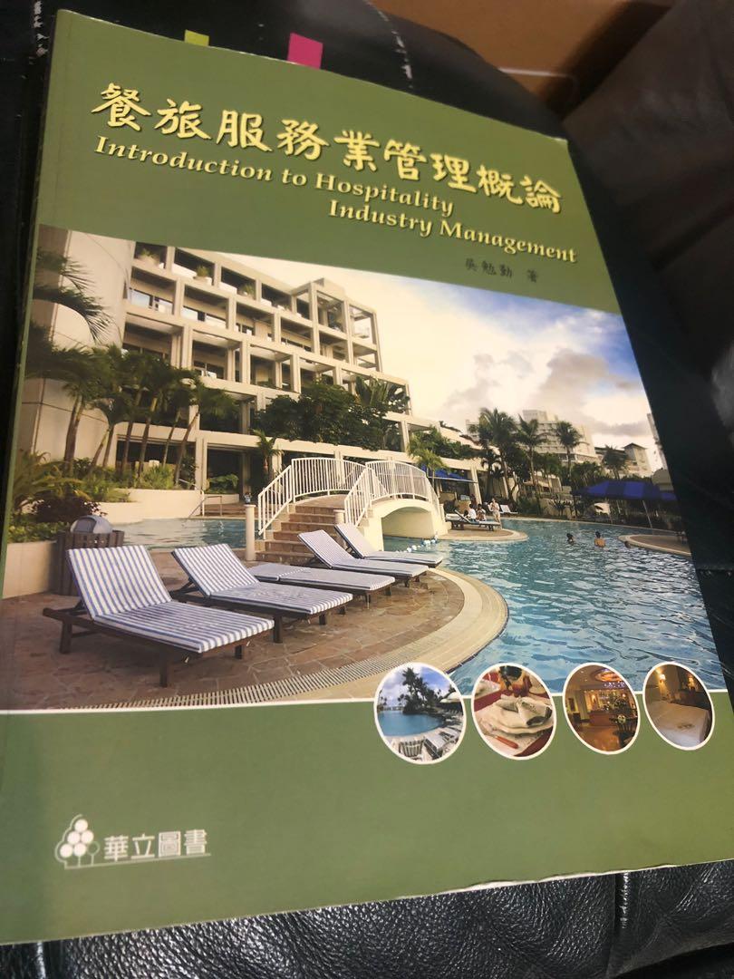 餐飲&觀光專用教科書