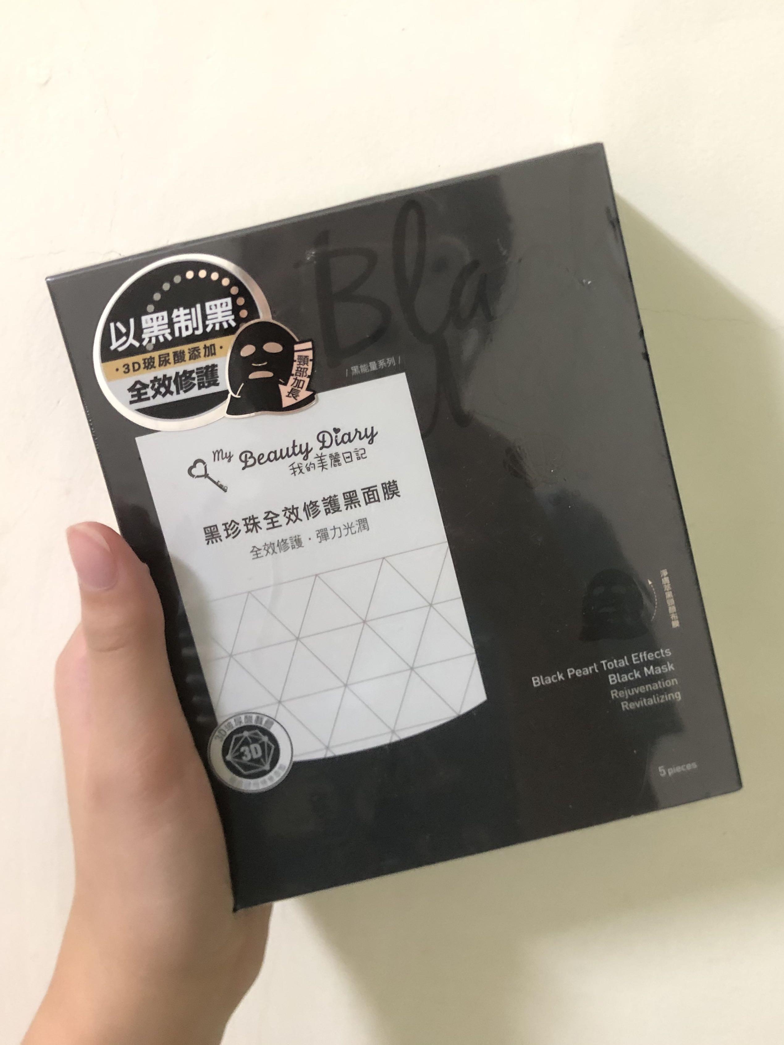 我的美麗日記 黑珍珠全效修護黑面膜 (頸部加長型)5入
