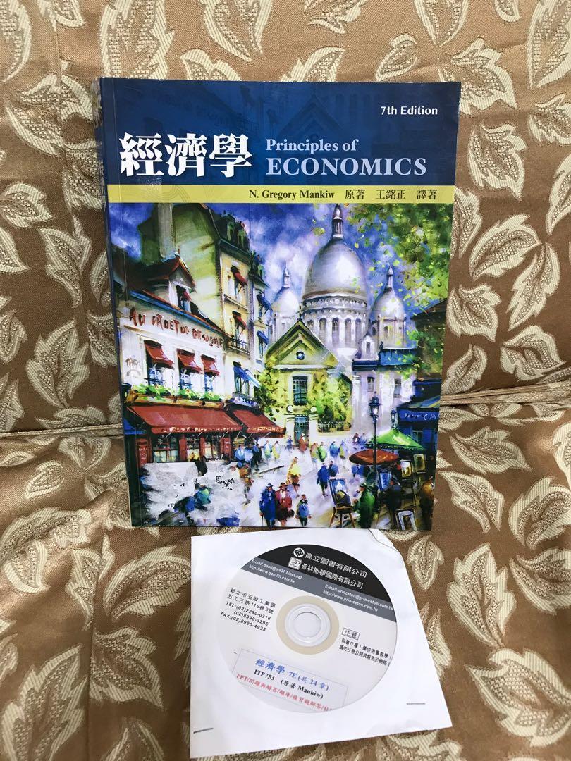 經濟學 王銘正 經濟學課本 大學