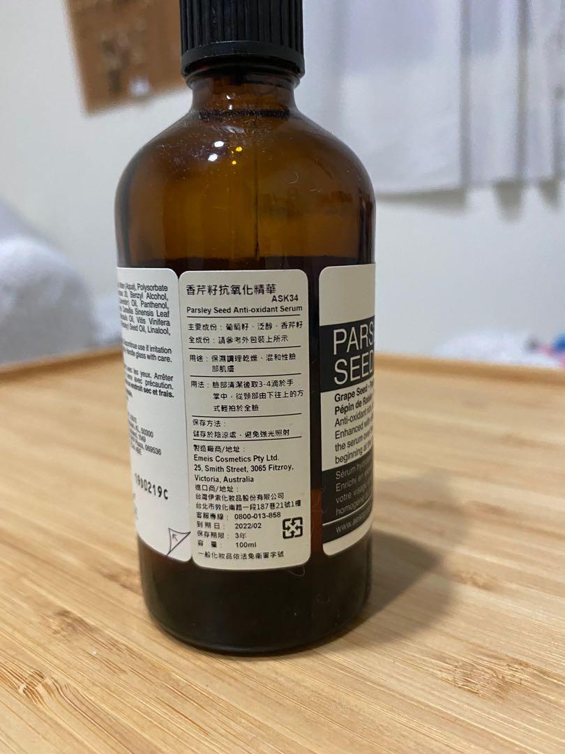 Aesop 香芹籽抗氧化精華 100ml