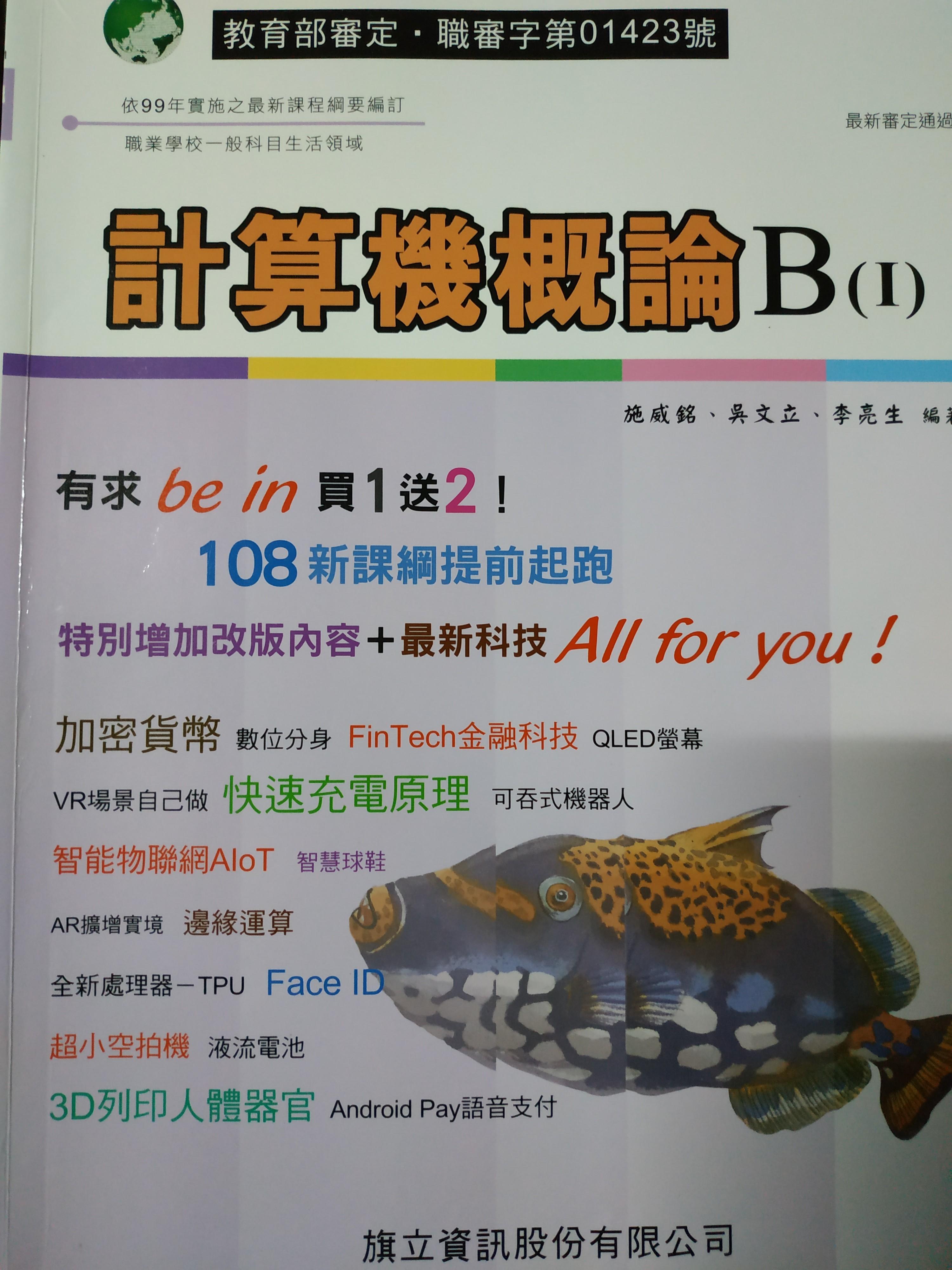 計算機概論B(Ⅰ)_施威銘.吳文立.李亮生 編著